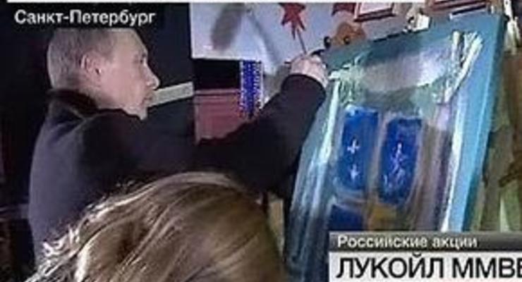 Путин нарисовал картину для аукциона