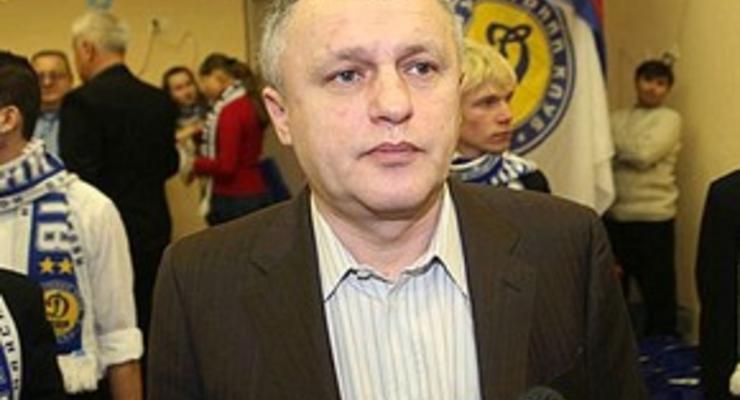 Ігор Суркіс розповів про трансфери Динамо