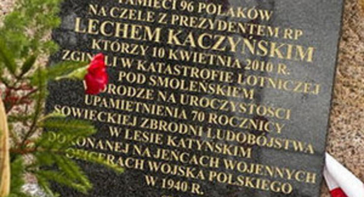 Власти Смоленска: Польша установила свою мемориальную доску без разрешения