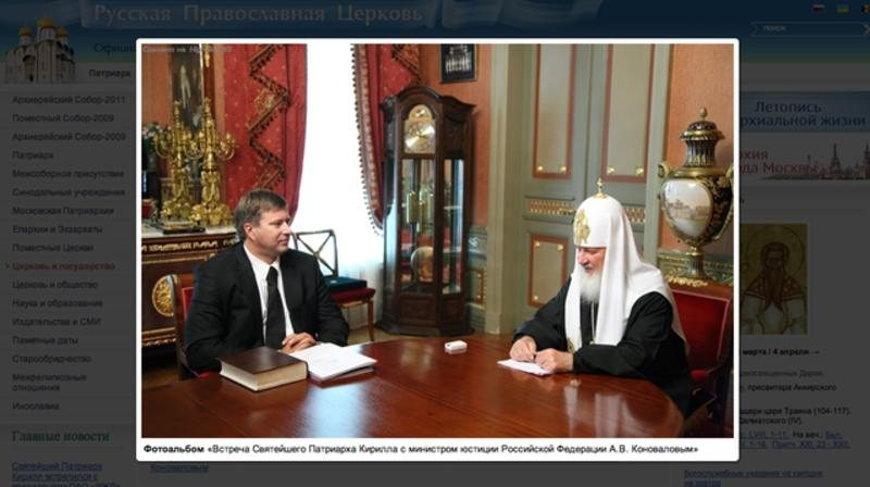Скрин-шот с сайта РПЦ