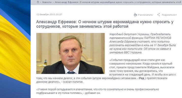 На сайте ПР заменили заявление Ефремова