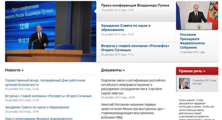 За атаку на сайт Путина хакеру дали полтора года