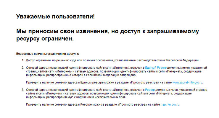 Livejournal раскрыл детали блокировки своего сайта