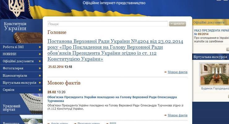 Президентский сайт возобновил свою работу