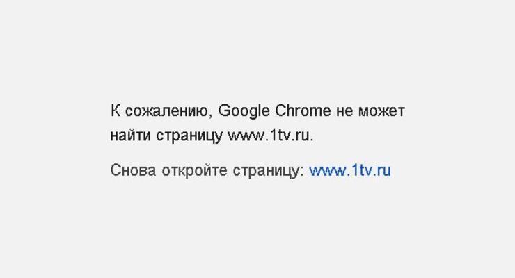 В Украине перестал работать сайт российского Первого канала
