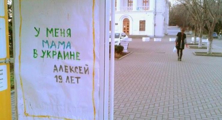 """""""У меня  мама в Украине"""": в Севастополе появились проукраинские плакаты"""