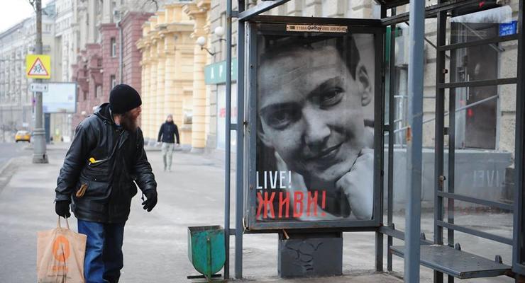 В Москве вывесили плакат в поддержку Надежды Савченко