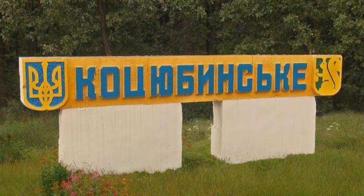 Суд признал незаконным присоединение Коцюбинского к Ирпеню
