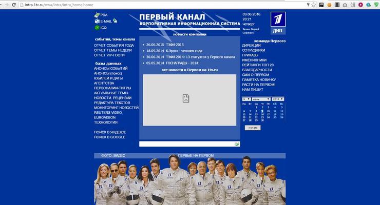 Украинские хакеры взломали сайт российского Первого канала