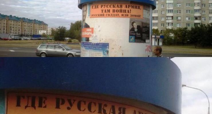 Иди домой: в Беларуси появились плакаты против российской армии