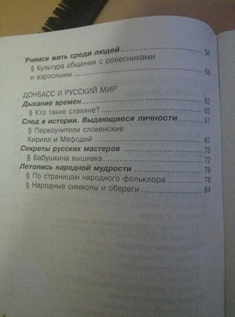 В содержании можно увидеть основные пункты в тетради / pauluskp.com