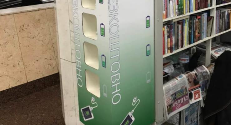 В киевском метро появился пункт подзарядки мобильных устройств