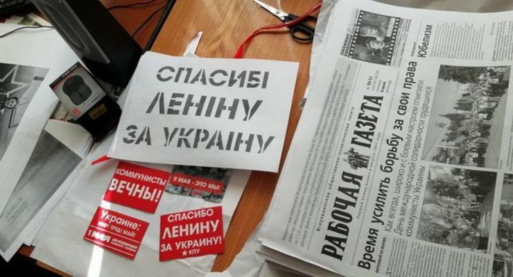 СБУ провела обыски у руководителей Компартии