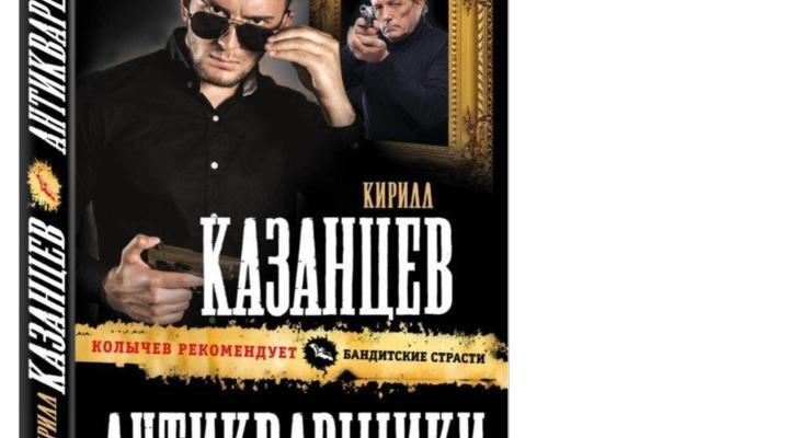 В Украине запретили российский детектив о воре в законе