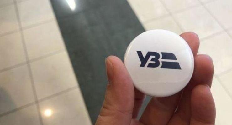 Укрзализныця представила новый логотип