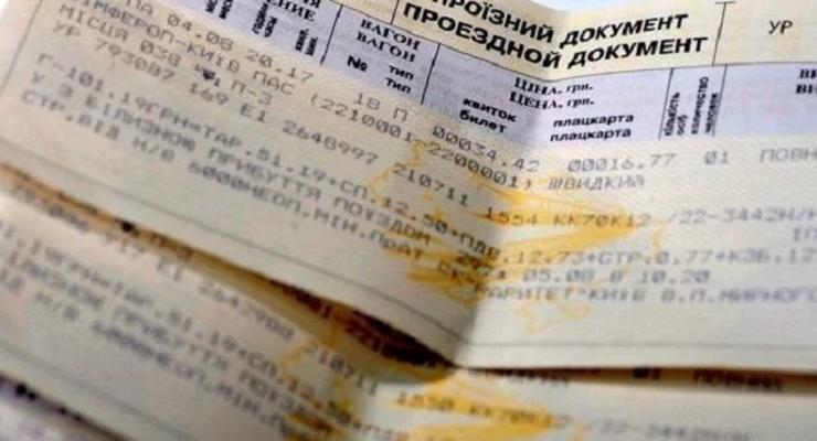 Российский поезд уберут в новом дизайне ж\д билетов - УЗ