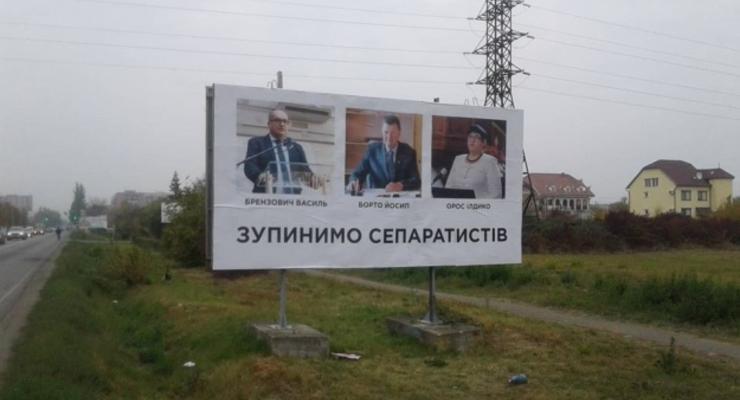 В Закарпатье появились билборды Остановим сепаратистов