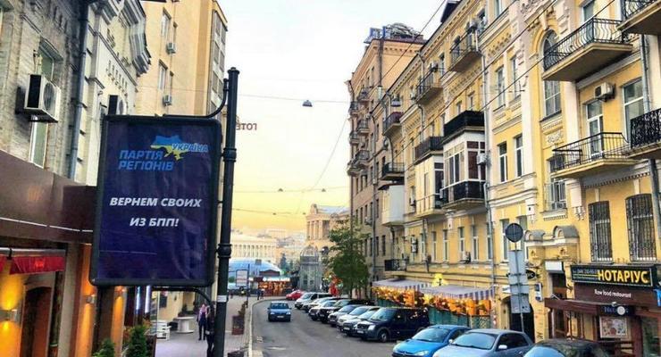 """""""Проголосуй! Мы никому не скажем"""": в Киеве появилась реклама Партии регионов"""