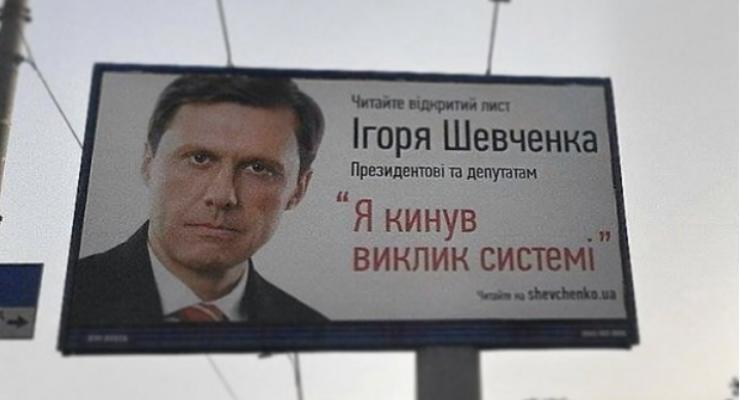 ЦИК просит Нацполицию и НАПК проверить плакаты Игоря Шевченко