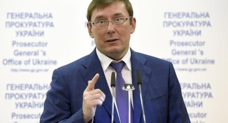 НАБУ возбудило дело против Луценко