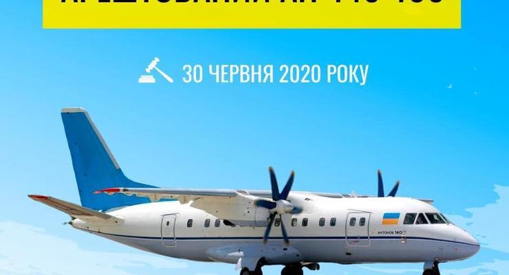 """В Украине продадут """"застоявшийся в аэропорту"""" самолет"""