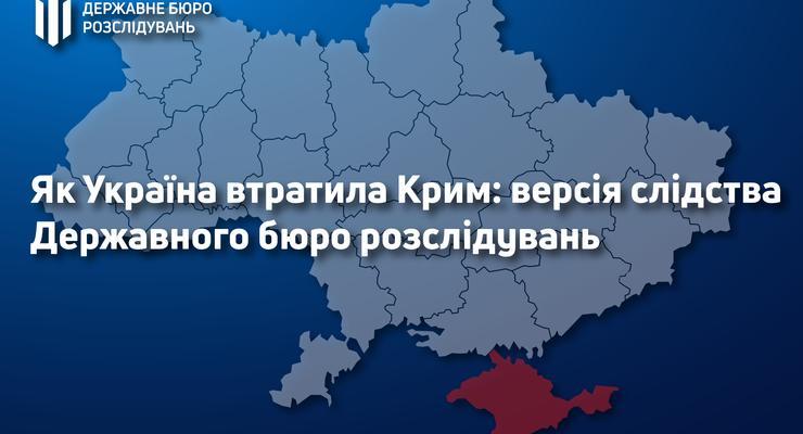 ГБР назвало пять причин потери контроля над Крымом