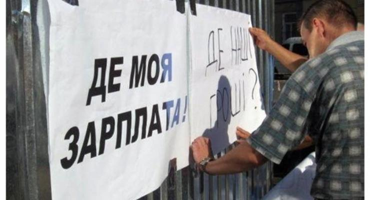 Долги по зарплате в Украине сократились на 18%