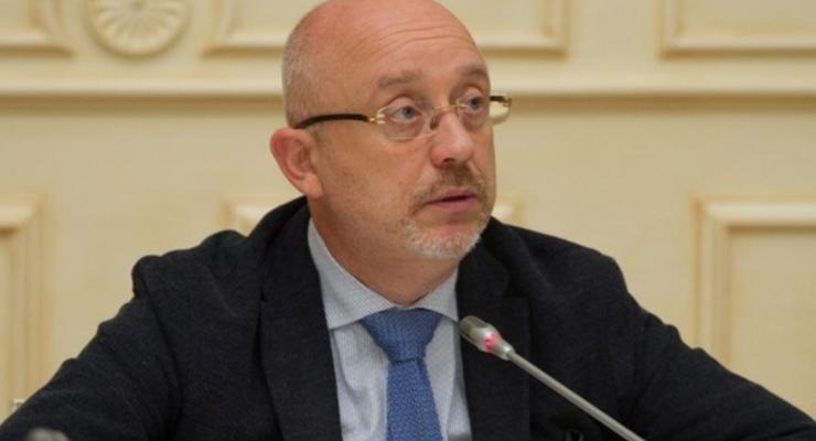 Украина не отступит от Минских соглашений - Резников