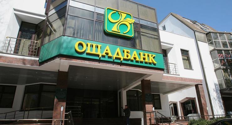 Ощадбанк обжалует решение суда в пользу РФ