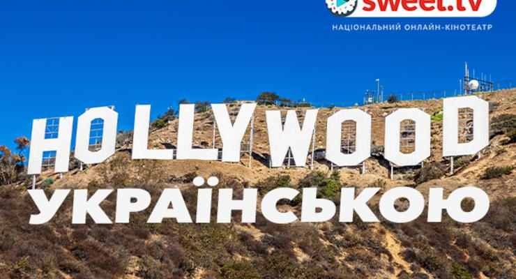 """Джулия Робертс и Уилл Смит заговорили """"солов'їною"""" в проекте """"Hollywood українською"""" от SWEET.TV"""
