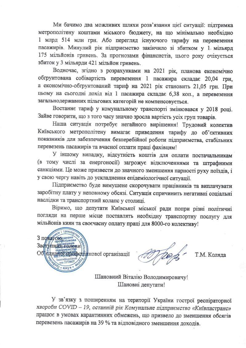 В киевском метро планируют повысить стоимость проезда / Метрополитен Киева / Facebook