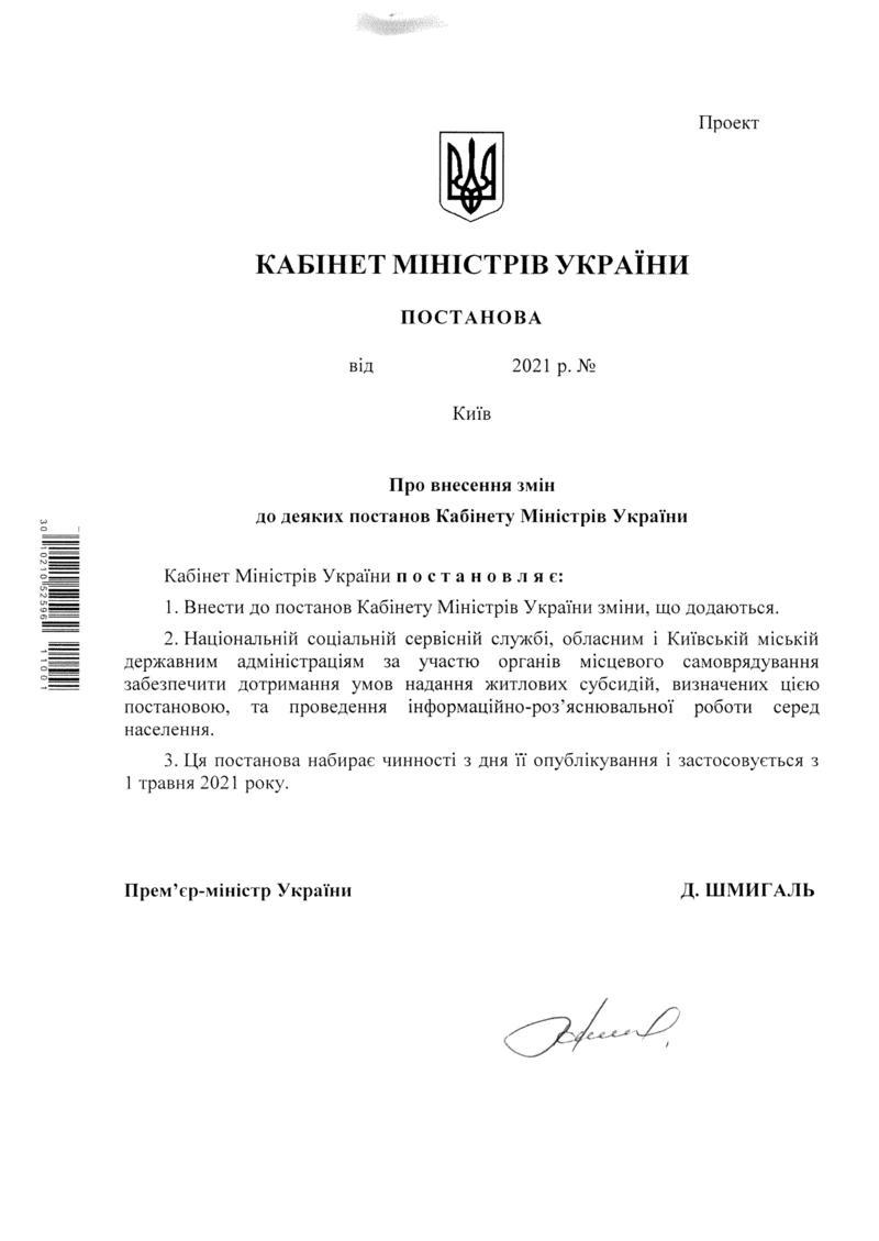 Как в Украине получить субсидию: Кабмин упрощает правила / Минсоцполитики