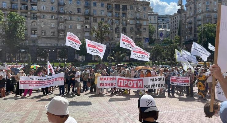 """""""Мой МАФ кормит две семьи"""": Под КГГА протестуют предприниматели"""