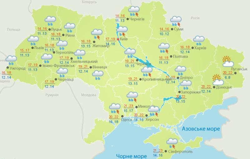Прогноз погоды на 18 сентября от Укргидрометцентра / скриншот