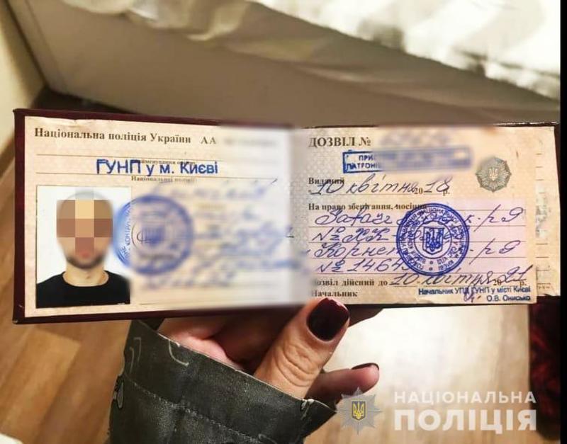 Фото фейкового удостоверения / Нацполиция