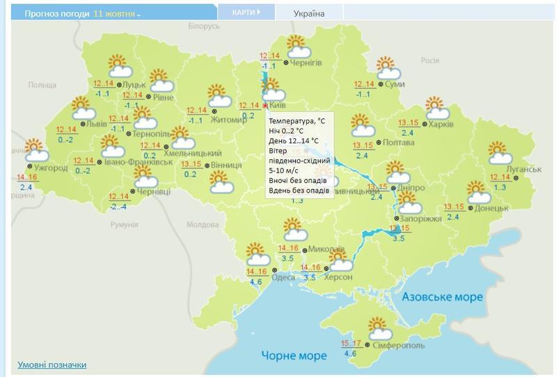 Прогноз погоды в Украине на 11 октября / Скриншот Укргидрометцентр