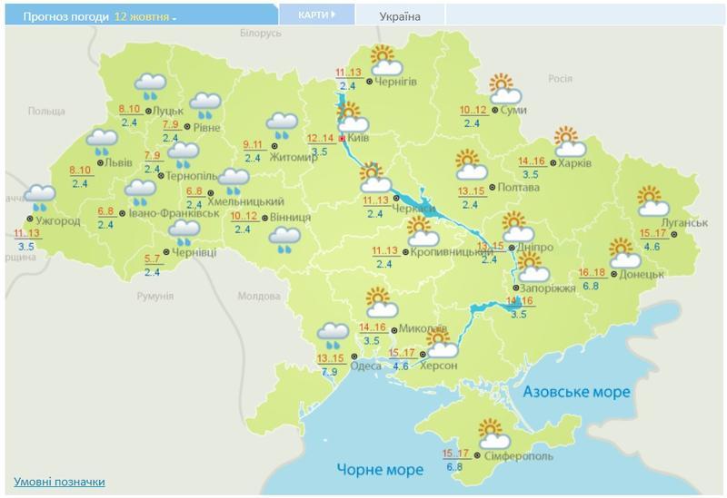 Прогноз погоды в Украине на 12 октября / Скриншот Укргидрометцентр